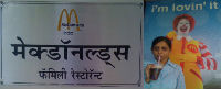 mcdonalds sells hamburgers in india case study Burger king has the whopper sandwich and mcdonald's counters with the big mac and quarter pounder in fact, the whopper and big mac are the two best-selling burgers of all time burger king boasts 21 billion whopper sales per year, though it is very difficult to find verification for that figure mcdonald's suggests a more modest 550 million big.